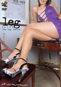 leg [レッグ]2