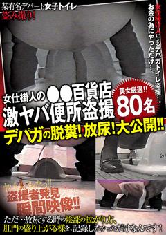 女仕掛人の●●百貨店激ヤバ便所盗撮 デパガの脱糞!放尿!大公開!!