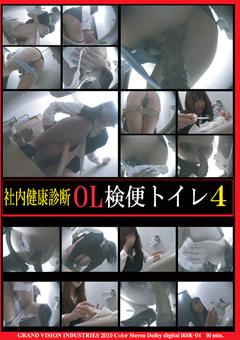 社内健康診断OL検便トイレ4