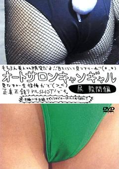 オートサロンキャンギャル 尻 股間編