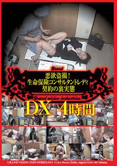 悪欲盗撮 生命保険コンサルタントレディ 契約の裏実態 DX 4時間