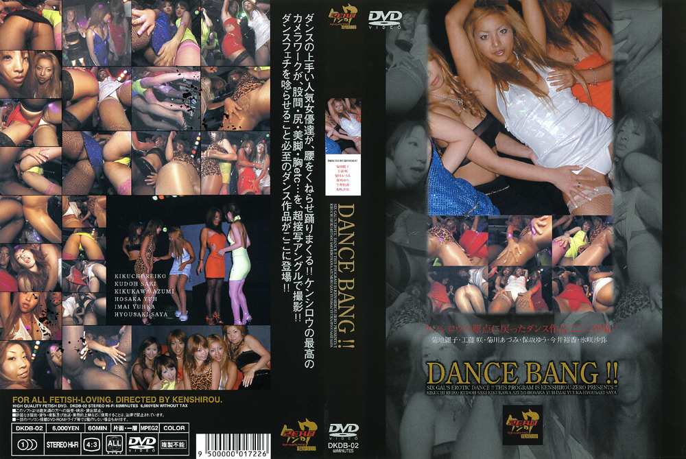 ダンス:DANCE BANG!!