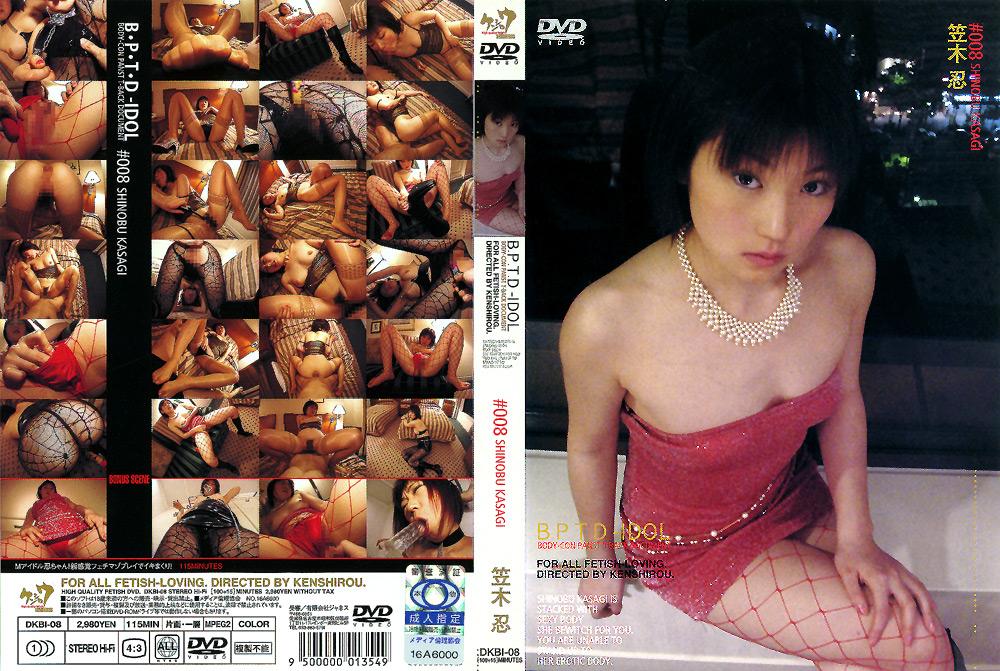 B・P・T・D-IDOL #008 SHINOBU KASAGIのジャケットエロ画像