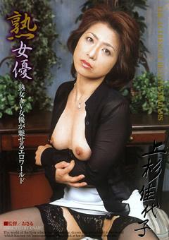 熟女優 上杉佳代子