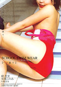 SCHOOL SWIM WEAR2