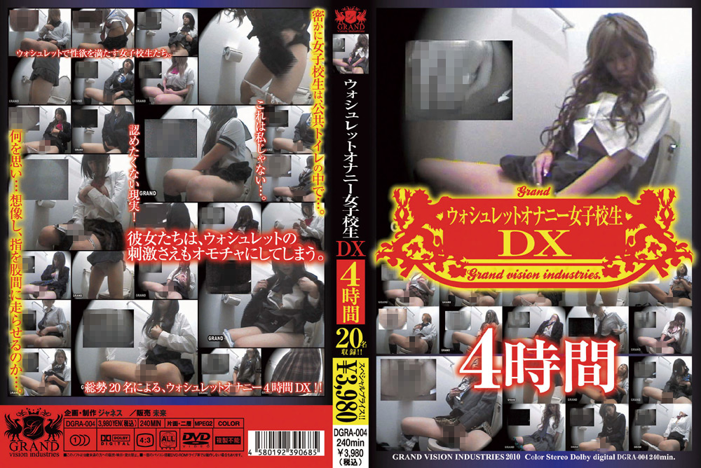 ウォシュレットオナニー女子校生DX 4時間のタイトル画像