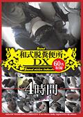 和式脱糞便所 DX 4時間|人気の盗撮動画DUGA|ファン待望の激エロ作品
