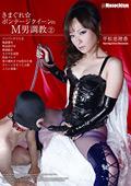 きまぐれ☆ボンテージクイーンのM男調教2 平松恵理香