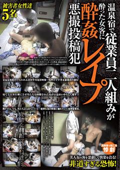 温泉宿で従業員二人組が酔った女客に酔姦レイプ 悪撮投稿犯