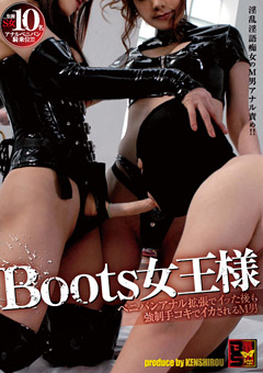 Boots女王様 ペニバンアナル拡張でイッた後も強制手コキでイカされるM男