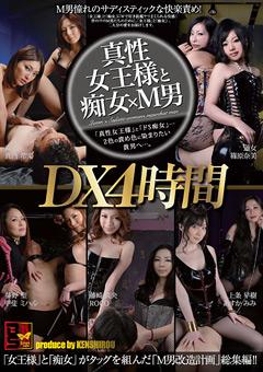 真性女王様と痴女×M男 DX 4時間