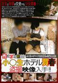 性犯罪最前線!小○生ホテル回春盗撮映像入手!!