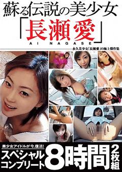 蘇る伝説の美少女「長瀬愛」スペシャルコンプリート 8時間