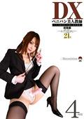 ペニバン美人教師DX 4時間 総集編|人気の 人妻・熟女の乱交エロ動画DUGA