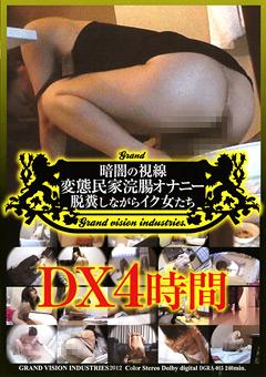 暗闇の視線 変態民家浣腸オナニー DX4時間