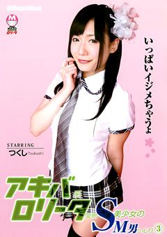 アキバ系ロリータ変態S美少女のM男いじり3