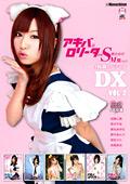 アキバ系ロリータ変態S美少女のM男いじり 4時間 VOL.2