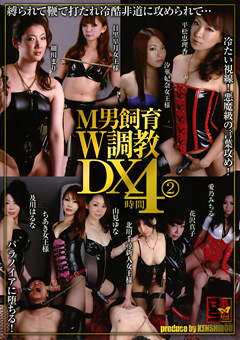 M男飼育W調教DX2 4時間