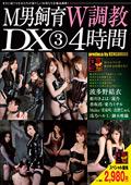 M男飼育W調教DX3 4時間