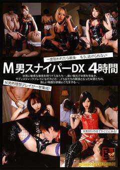 M男スナイパー DX4時間