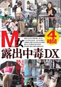 M女露出中毒DX 4時間|人気の野外露出動画DUGA