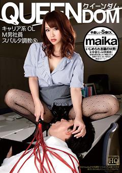 キャリア系OL M男社員スパルタ調教5 maika…》アナル動画見放題|アナル専門のアナリスト