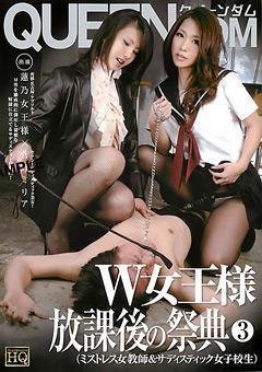 W女王様 放課後の祭典3(ミストレス女教師&サディスティック女子校生) 菅野ミリア 蓮乃女王様