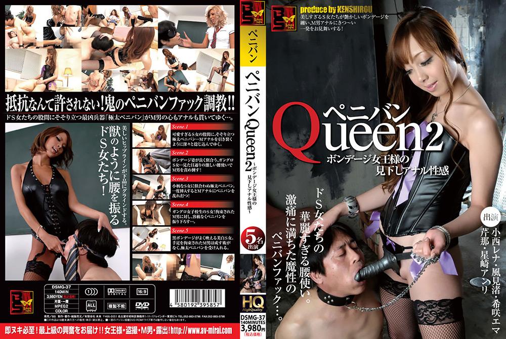 ペニバンQueen2 ボンデージ女王様の見下しアナル性感