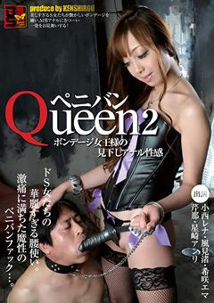 ペニバンQueen2 ~ボンデージ女王様の見下しアナル性感~