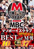 THE スーパーBEST of M男 4時間 総集編