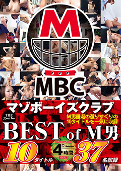 THE スーパーBEST of M男 MAZO BOYS CLUB 4時間 総集編
