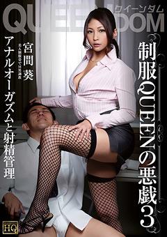 制服QUEENの悪戯3 アナルオーガズムと射精管理 宮間葵