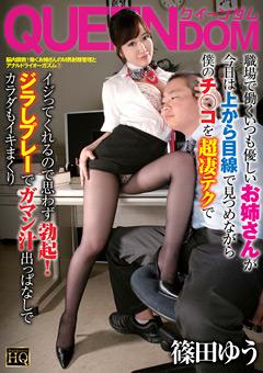 M男射精管理とアナルドライオーガズム7 篠田ゆう…》ヤマトなでシコッ!エロ動画マトリクス