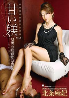 甘い躾 M男の理想的エロス Vol.2 北条麻妃
