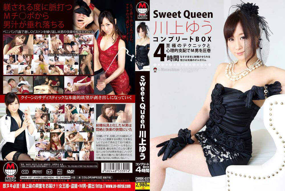Sweet Queen 川上ゆう コンプリートBOX 4時間