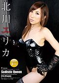 Sadistic Queen 北川エリカ BEST 3時間