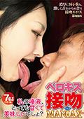 ベロキス接吻MANIAX VOL.2