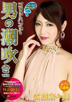 超絶テクニック!ゴッドハンドで男の潮吹き Vol.8 広瀬奈々美