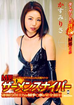 【かすみりさ動画】M男ザーメンスナイパー-かすみりさ-M男