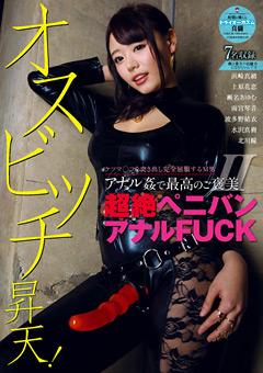 【浜崎真緒動画】オスビッチ昇天!超絶ペニバンアナルFUCK2-M男