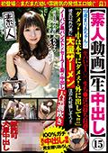 【素人動画】【生中出し】15 19歳まりあちゃん☆