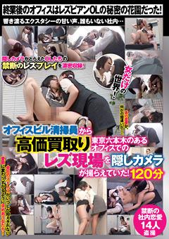 【レズビアン動画】オフィスでのレズビアン現場を隠しカメラが撮らえていた!