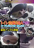 世○谷ファッションビルトイレ盗撮20人