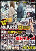 M女露出中毒スペシャルエディション 8時間|人気の野外露出動画DUGA