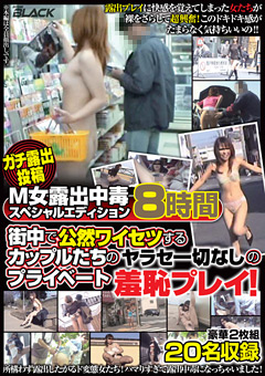【露出動画】M女露出中毒スペシャルエディション-8時間