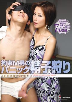 【桐岡さつき動画】拘束M男のパニック精子狩り-M男