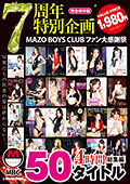 MAZO BOYS CLUB ファン大感謝祭 50タイトル 4時間