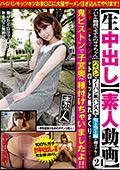 【素人動画】【生中出し】24 モデルのサラちゃん(21)