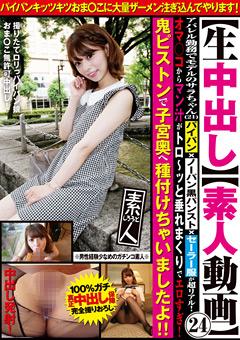 【サラ動画】【素人動画】【生中出し】24-モデルのサラちゃん(21) -素人