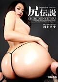 尻伝説 村上里沙|人気のお尻動画DUGA|永久保存版級の俊逸作品が登場!